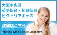 大阪の英語保育園、幼稚園ビクトリアキッズ